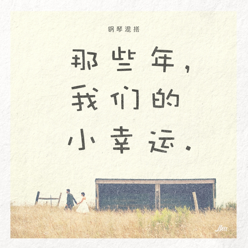 Na Xie Nian, Wo Men De Xiao Xing Yun (artwork cover 2)